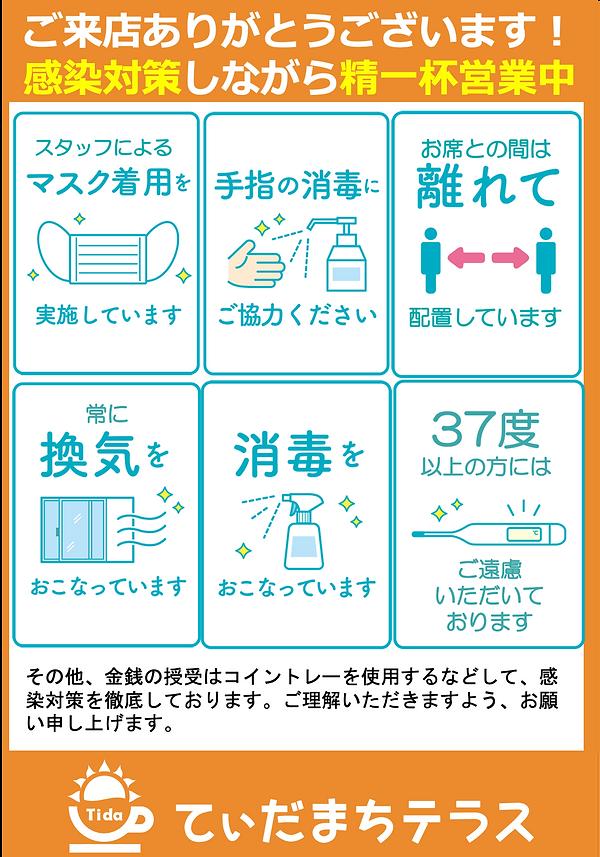 飲食店 感染予防ポスター.png