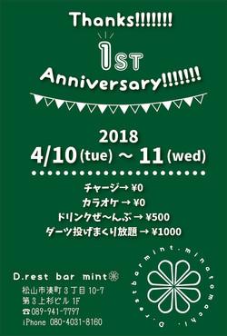 D.rest bar mint様 DMデザイン
