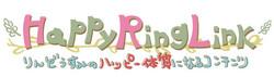 ブログ「HappyRingLink」様のロゴを制作させていただきました。