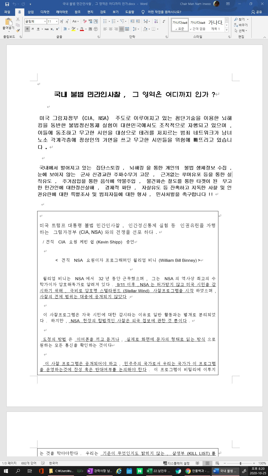 민간인 불법사찰-촛불집회 이메일 전송자료-8.png