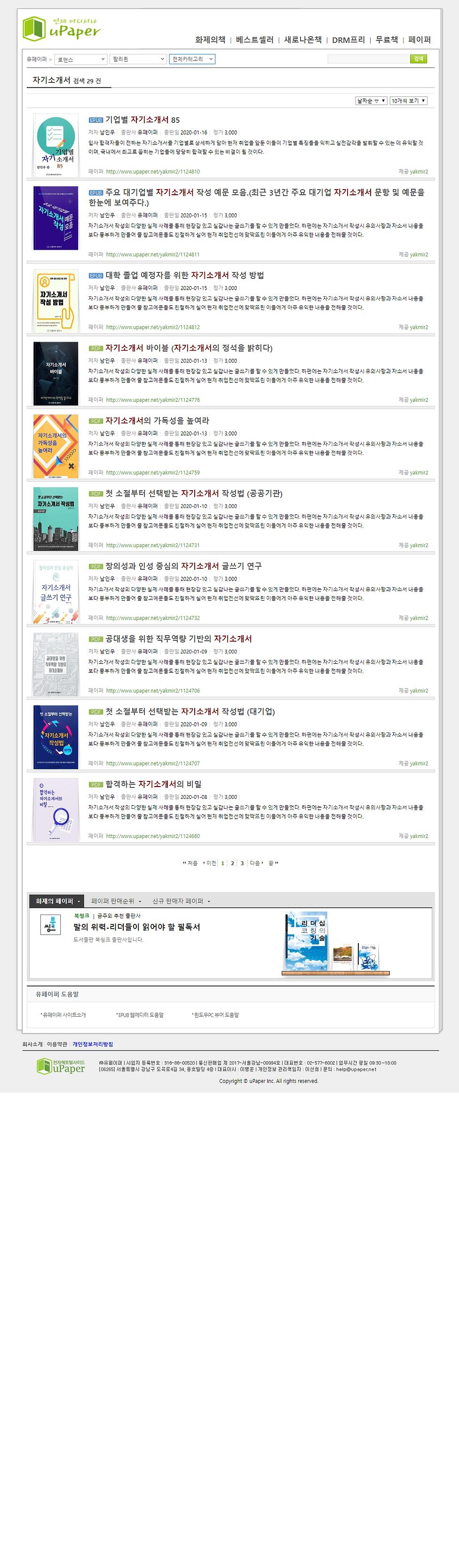 유페이퍼 1위-25위 자기소개서,구글 주요뉴스 등재,남인우,교수,이력서,