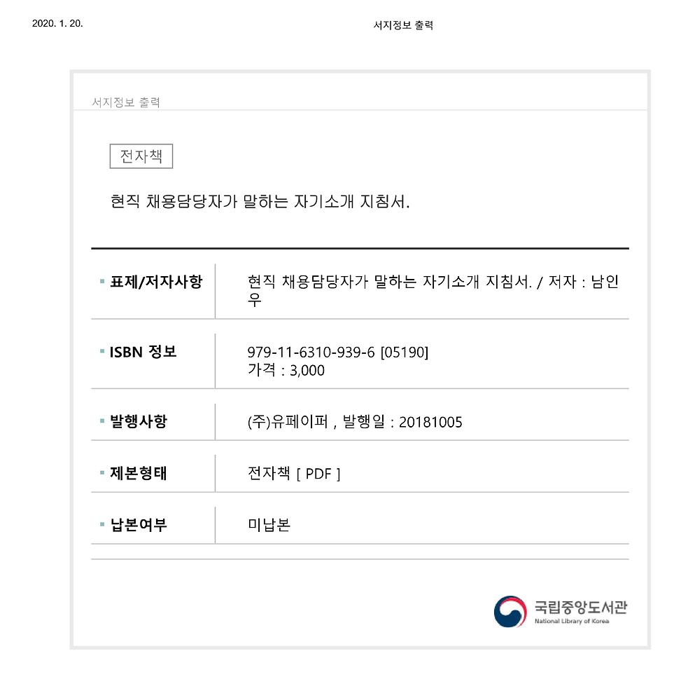 저작권,현직 채용담당자가 말하는 자기소개 지침서,구글 주요뉴스 등재,남인