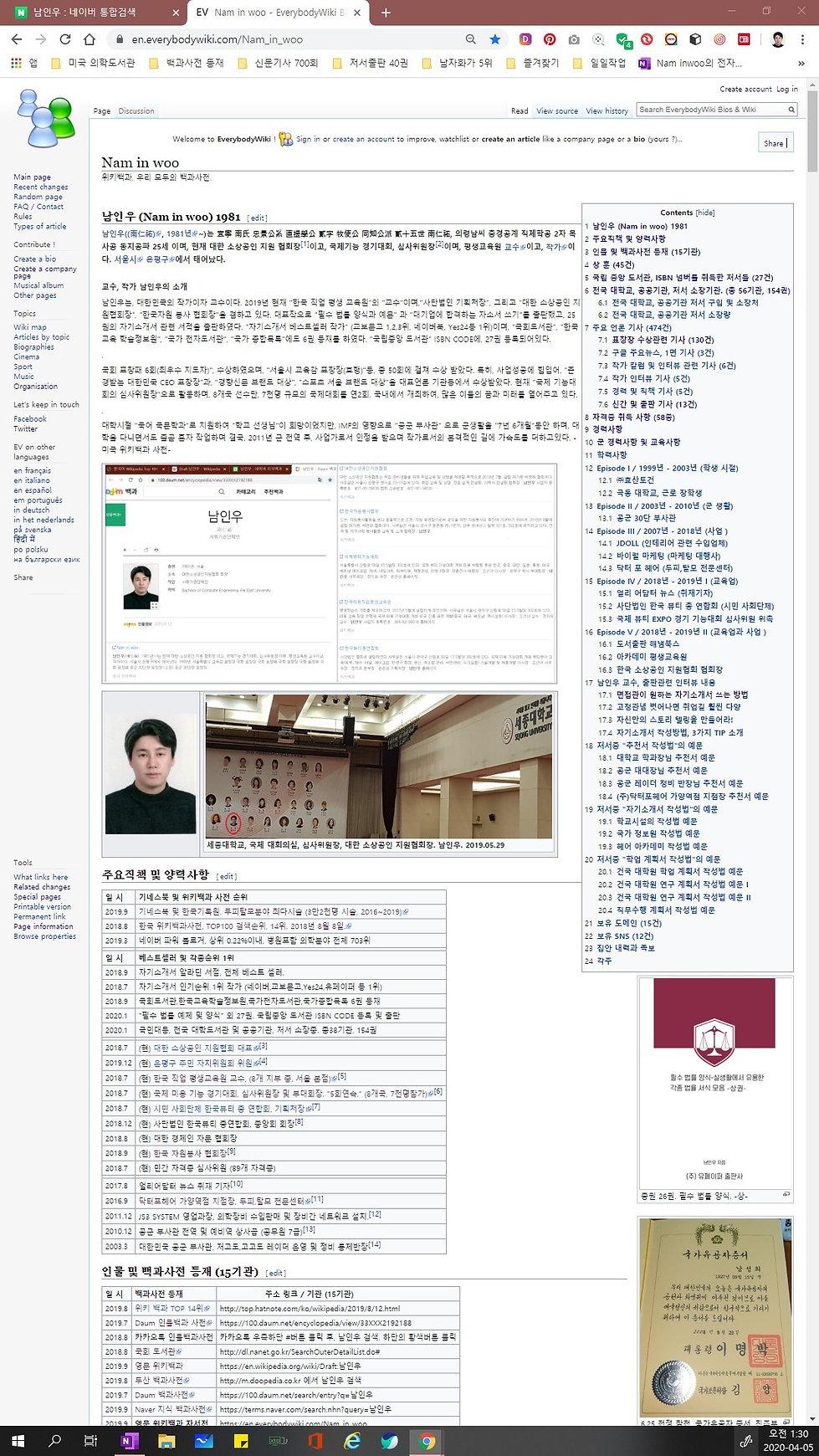 위키백과 자서전.jpg