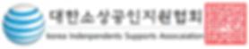한국 소상공인지원협회 인.png