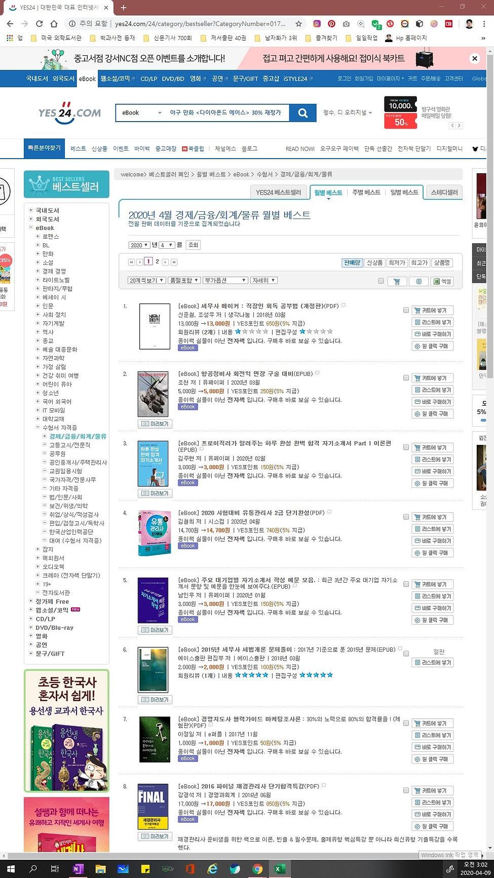 yes24 베스트셀러 5위, 주요 대기업별 자기소개서 작성 예문 모음.j