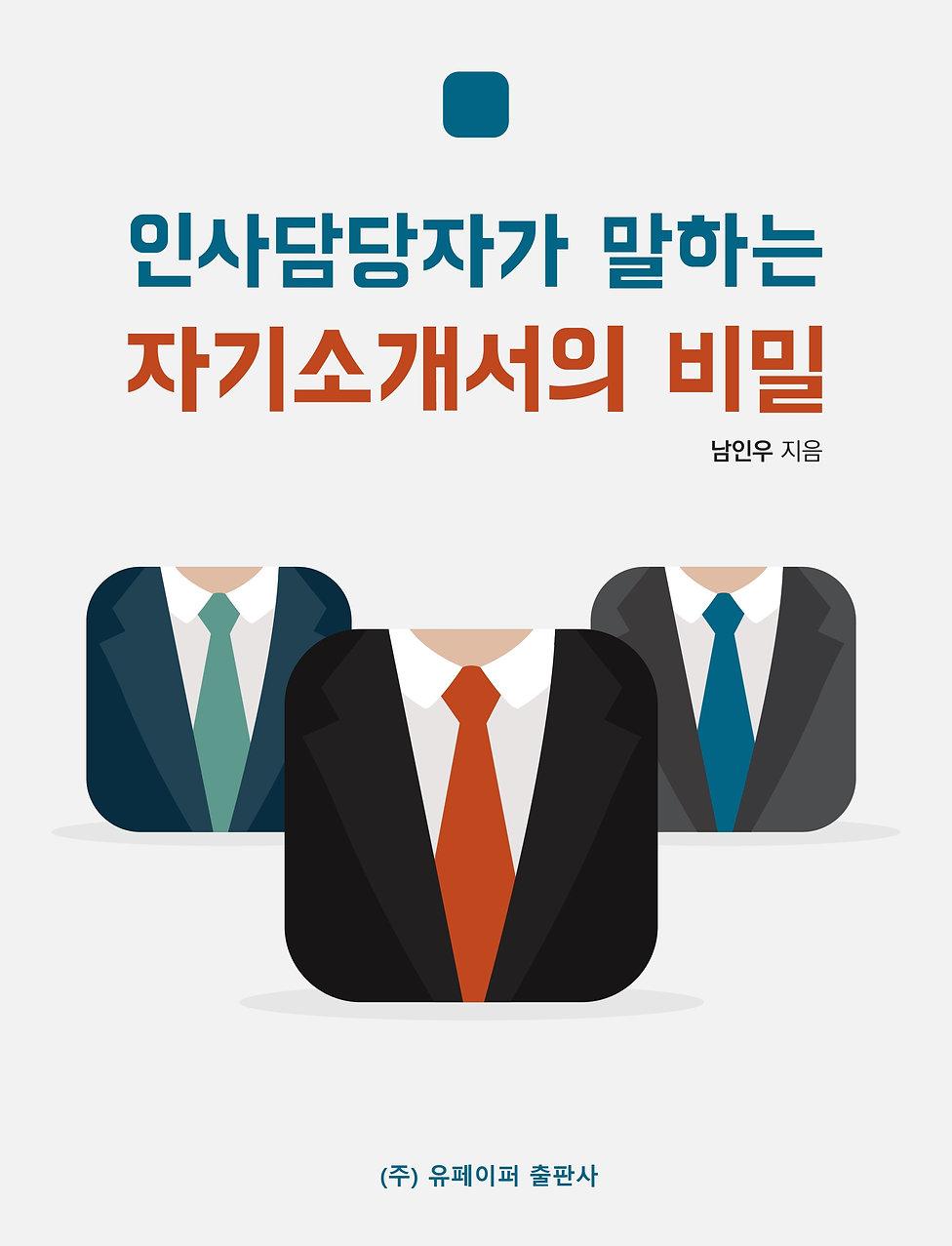 인사담당자가 말하는 자기소개서의 비밀.jpg