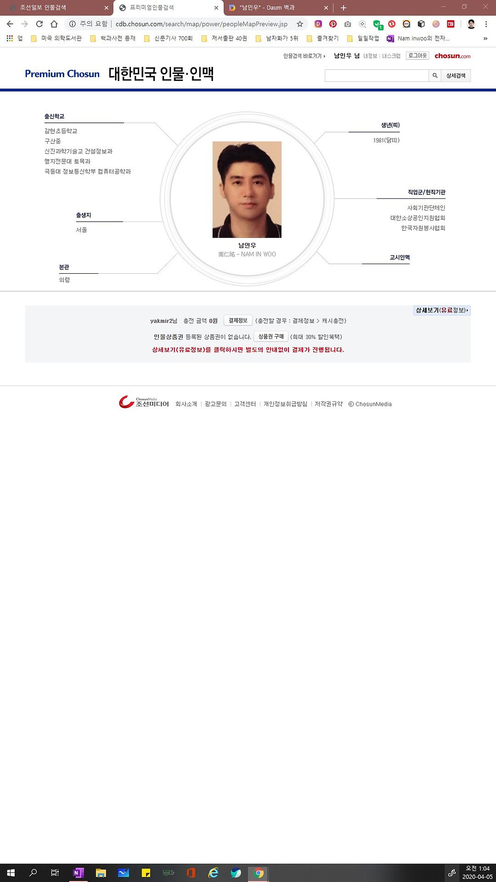 조선일보인물.jpg