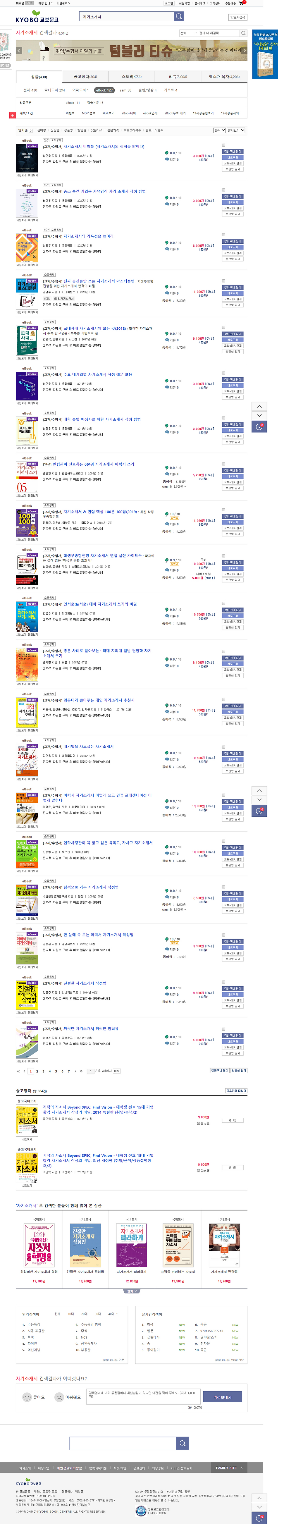 베스트셀러. 10권, 교보문고 1위. 자기소개서, 인물백과사전, 南仁祐.