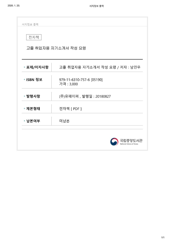 저작권,고졸 취업자용 자기소개서 작성 요령,구글 주요뉴스 등재,남인우,교
