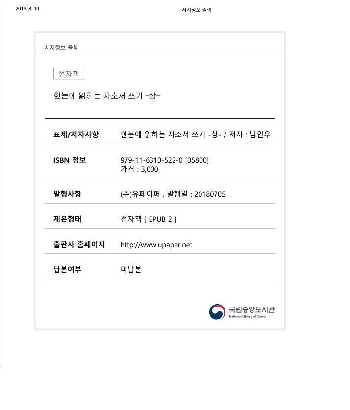 한국 국립중앙 도서관 한눈에 읽히는 자소서 쓰기 -상- 남인우 교수.pn