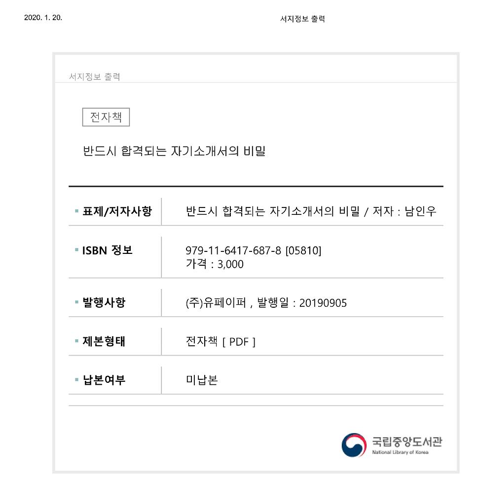 저작권,반드시 합격되는 자기소개서의 비밀,구글 주요뉴스 등재,남인우,교수