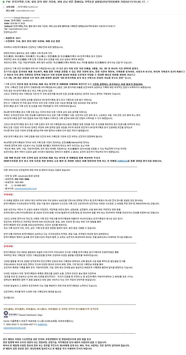 한국 기네스북, 세계 챔피언 기록 확정.png