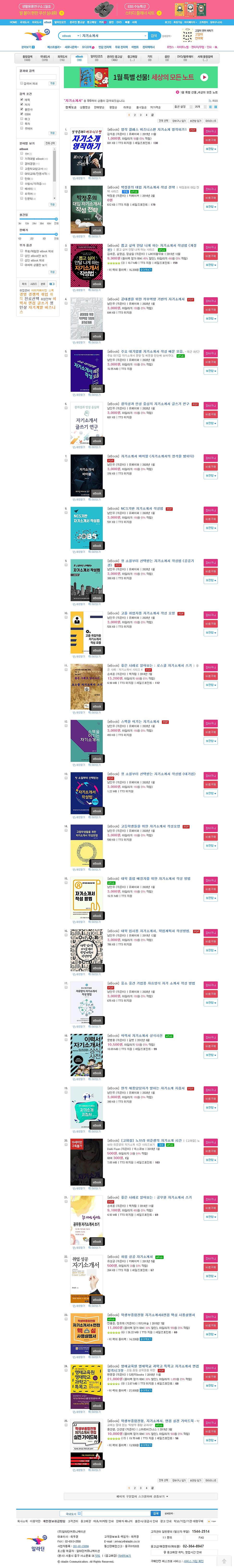 알라딘 북 4위-19위 자기소개서, 인물백과사전, 南仁祐. 사회기관단체인