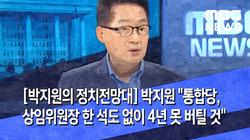박지원 (6)