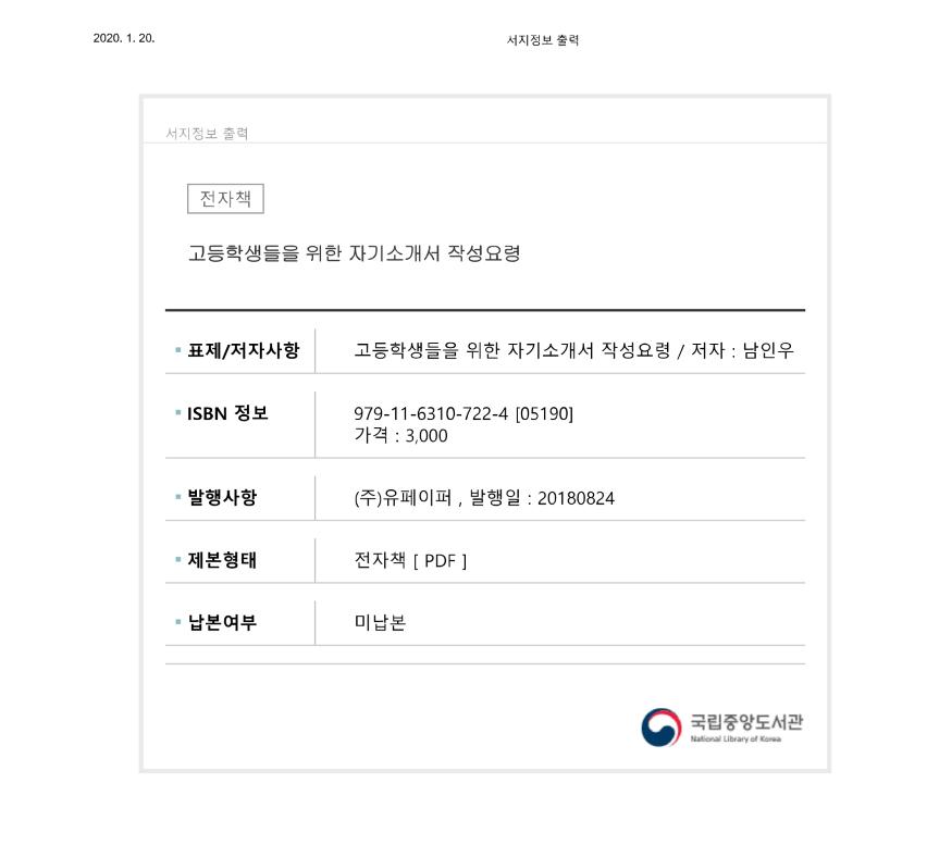 저작권,고등학생들을 위한 자기소개서 작성요령.,구글 주요뉴스 등재,남인우