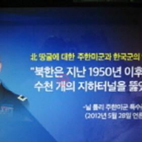 북한 땅굴. 한성주 장군.공군 8전투비행단,마인드컨트롤,스파이,신의 목소리,인공위성 링크 센터,kt,간첩,중국,공산주의,스파이