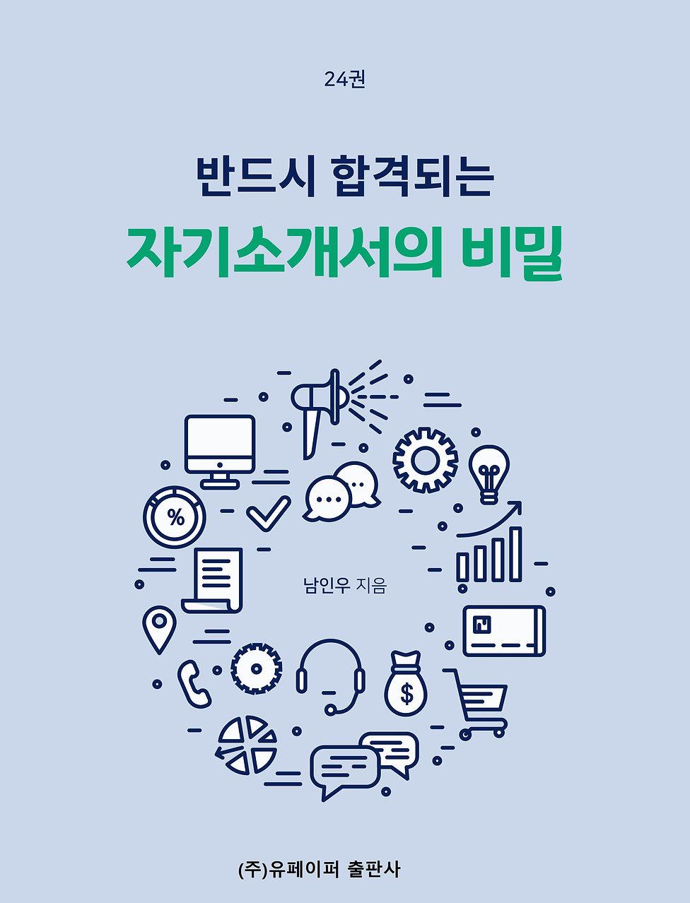 반드시 합격되는 자기소개서의 비밀.jpg