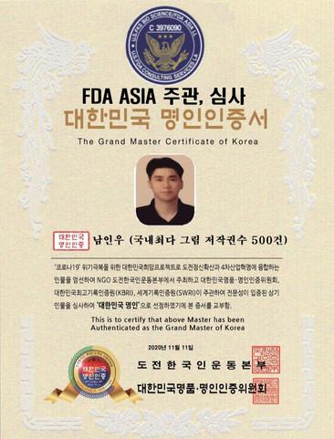 2020.11.미국 FDA, ASIA LLC, 명장상.(국내최다 그림 저