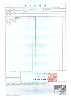 서울 사이버 특수 대학원 한국어 성적증명서.jpg
