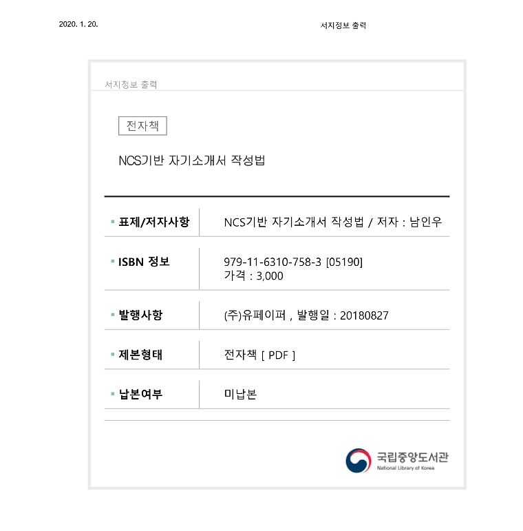 저작권,NCS기반 자기소개서 작성법,구글 주요뉴스 등재,남인우,교수,이력