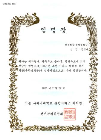 14.서울 특수 대학원 원우회장(총학생회장 임명장).png