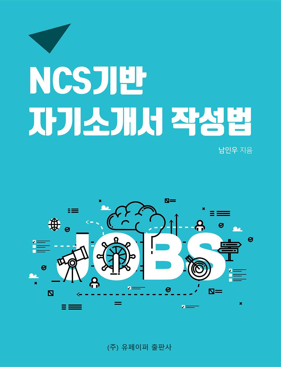 NCS기반 자기소개서 작성법.jpg