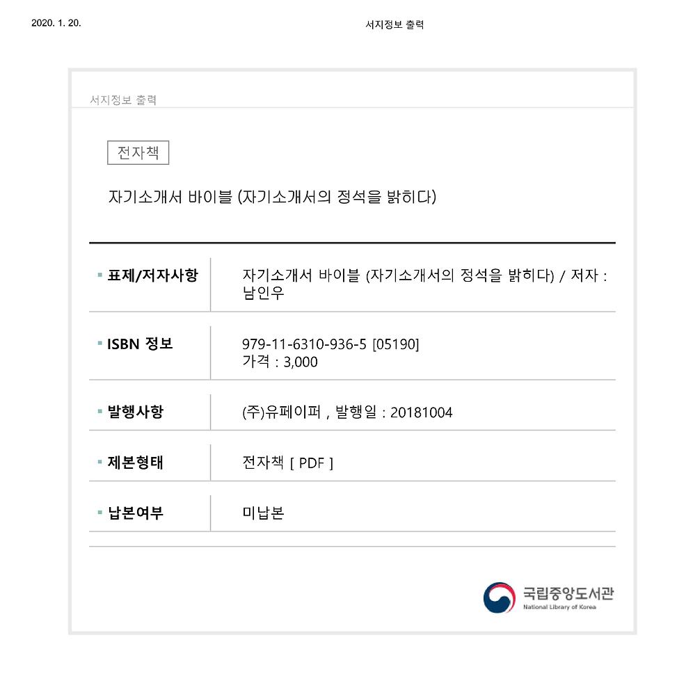 저작권,자기소개서 바이블. (자기소개서의 정석을 밝히다.),구글 주요뉴스