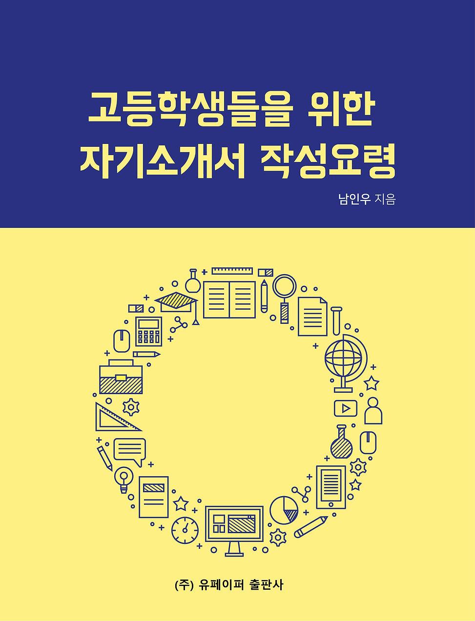고등학생들을 위한 자기소개서 작성요령.,구글 주요뉴스 등재,남인우,교수,