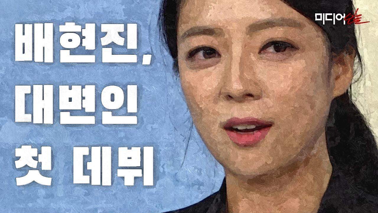 배현진 (3)