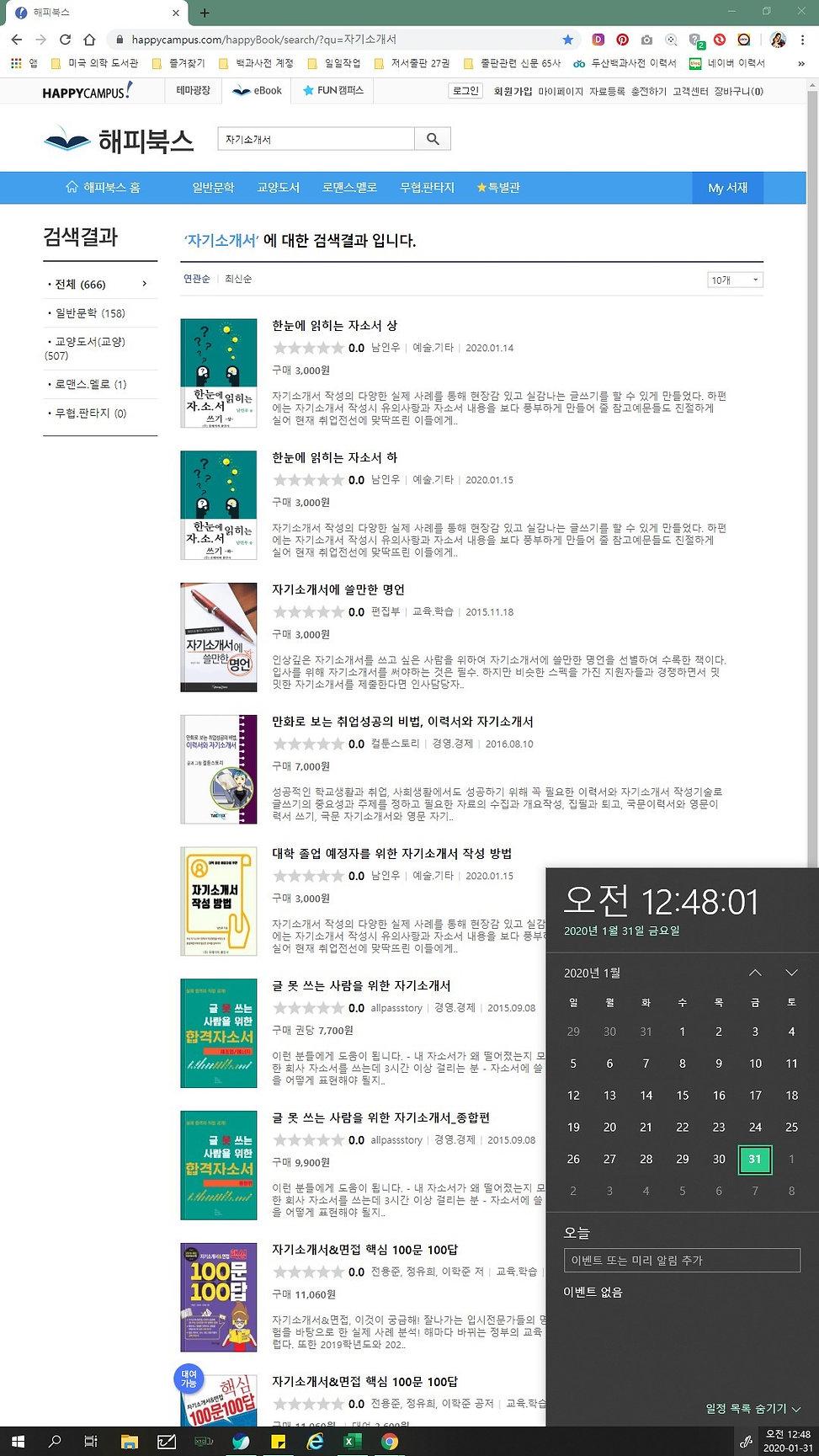 해피북스. 자기소개서. 1.2.5위.jpg