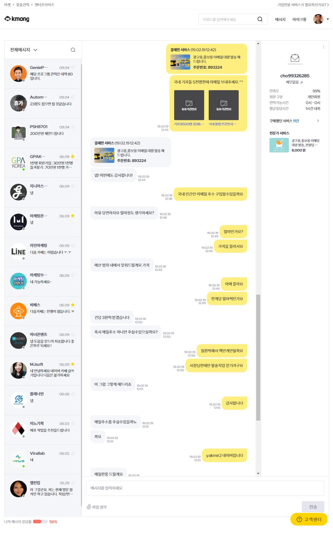 민간인 불법사찰-촛불집회 이메일 전송자료-3.png