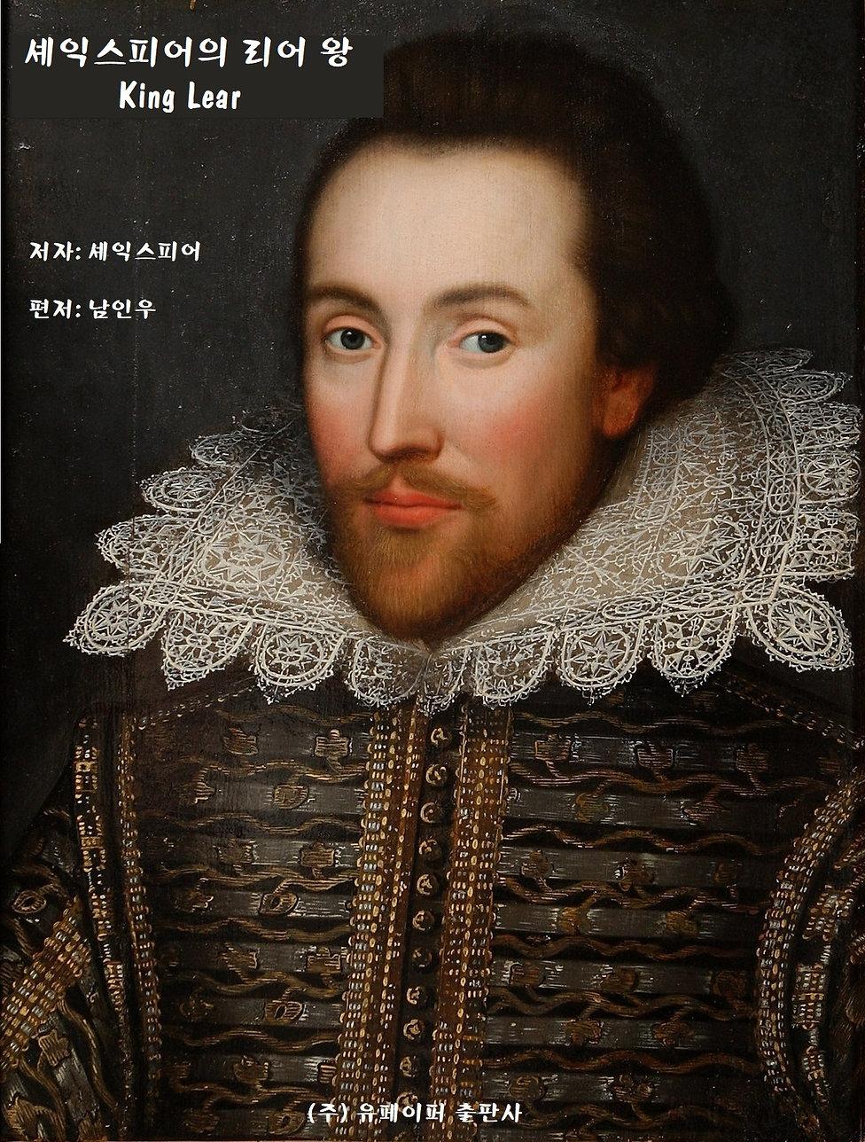 셰익스피어의 리어 왕. King Lear.jpg