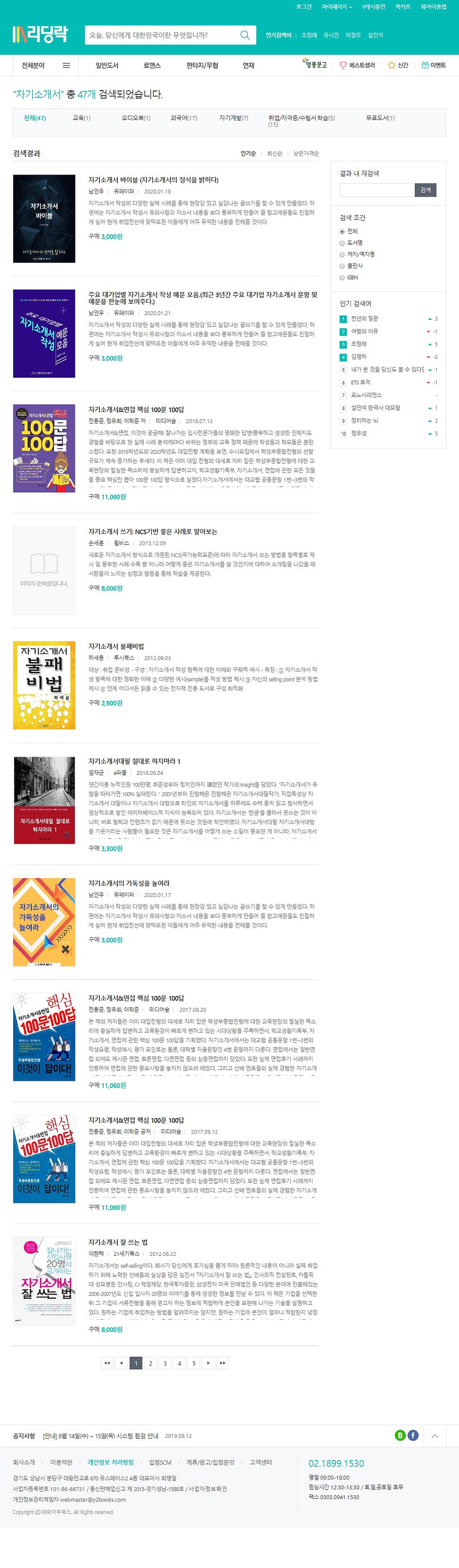 영풍문고 1,2,5,8위 자기소개서,구글 주요뉴스 등재,남인우,교수,이력