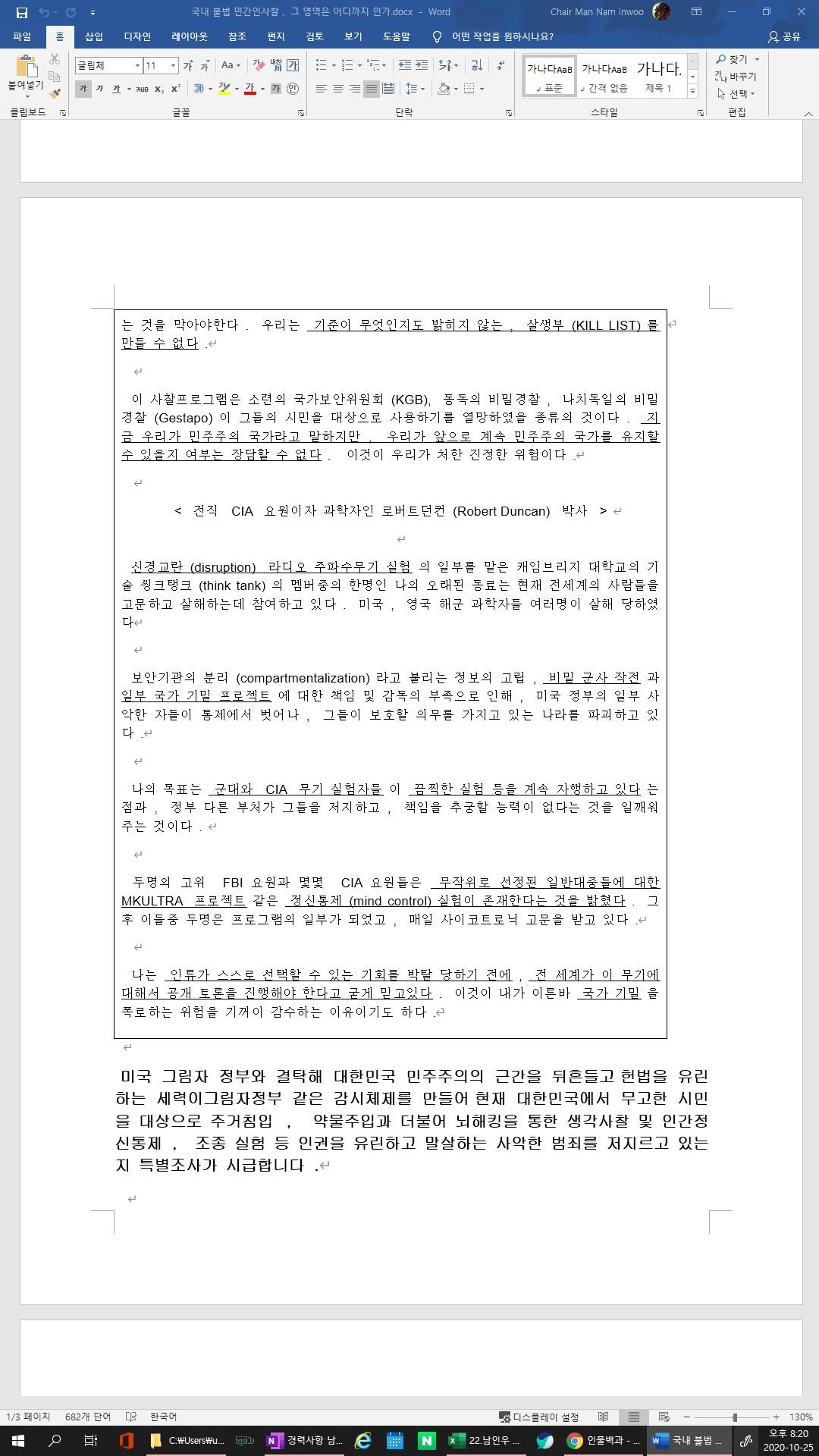 민간인 불법사찰-촛불집회 이메일 전송자료-9.png