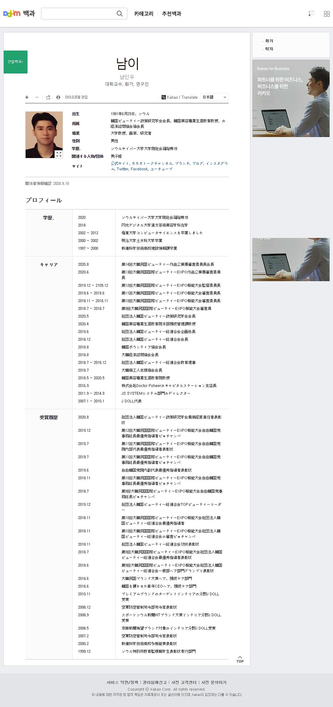 16.인물백과사전 등재 남인우 남이-일본어.png