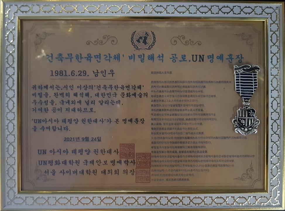 2.UN 명예훈장,건축무한 육면각체의 비밀해석 공로,남인우.jpg