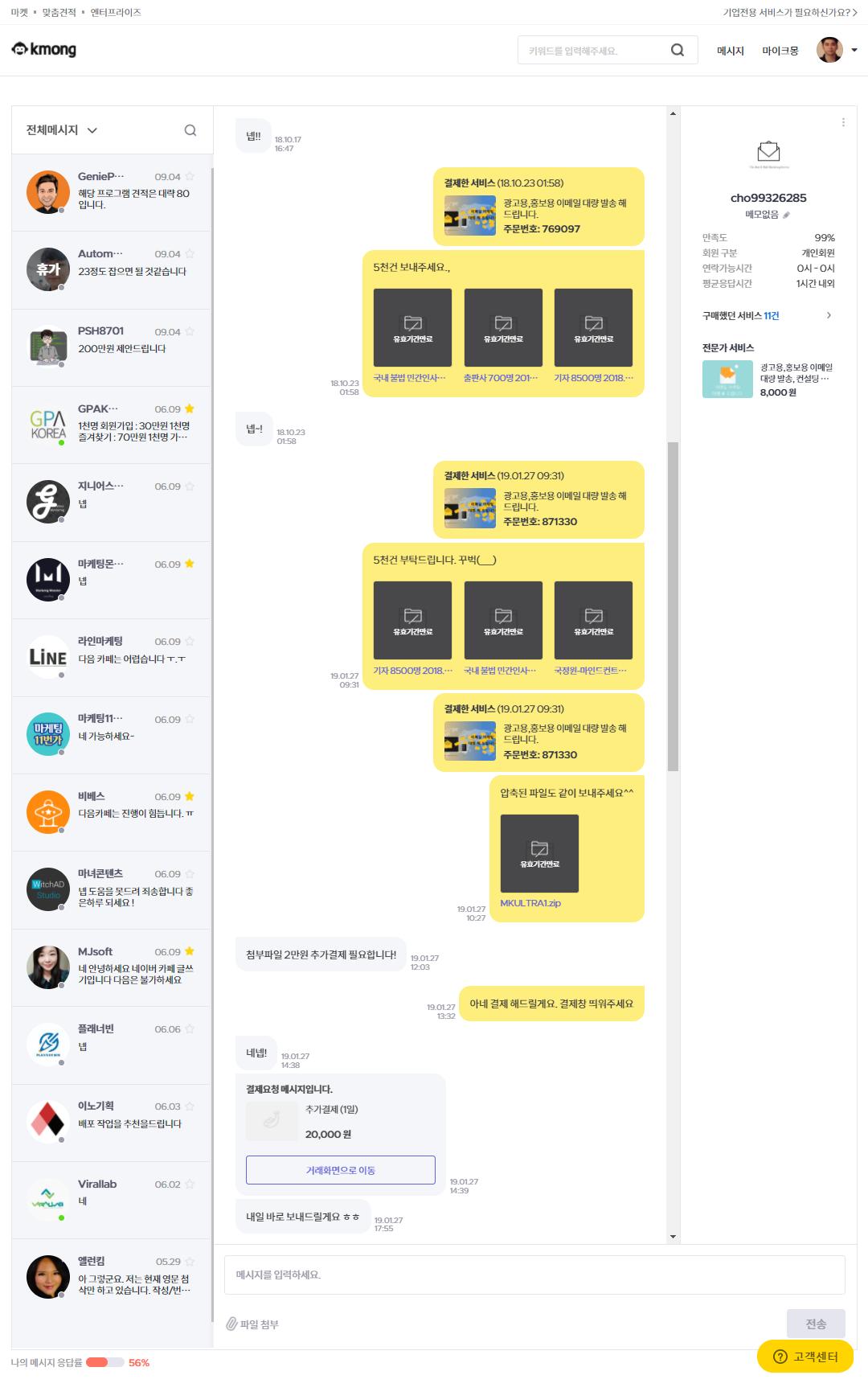 민간인 불법사찰-촛불집회 이메일 전송자료-2.png