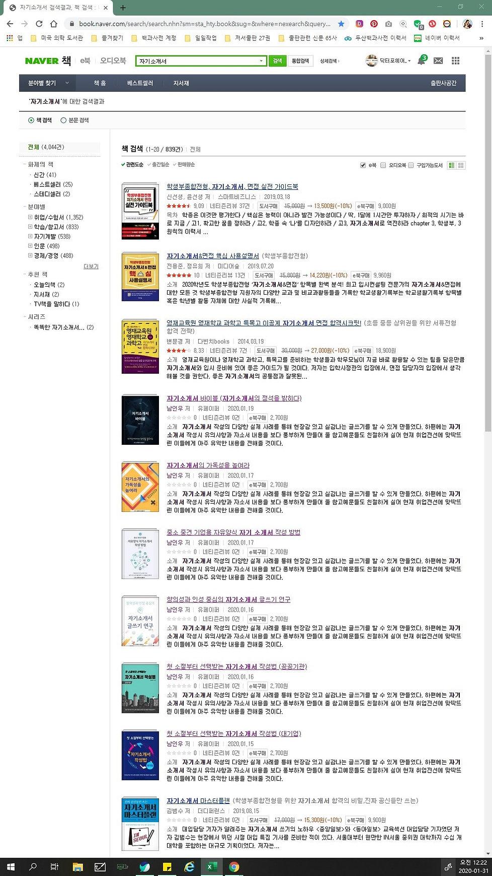 네이버 자기소개서 4.5.6.7.8.9위.jpg