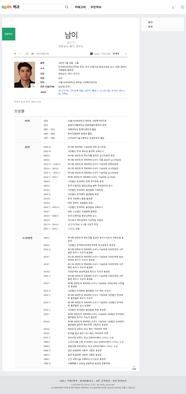 17.인물백과사전 등재 남인우 남이.png