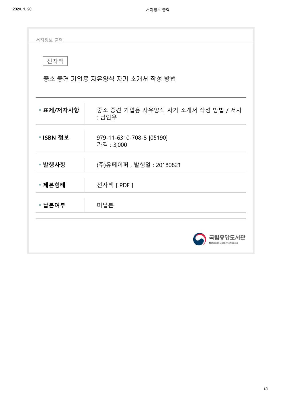 저작권,중소 중견 기업용 자유양식 자기 소개서 작성 방법,구글 주요뉴스