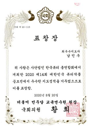 3.대한민국 더불어 민주당 교육연수원 원장, 최우수지도자 국회의원 표창장