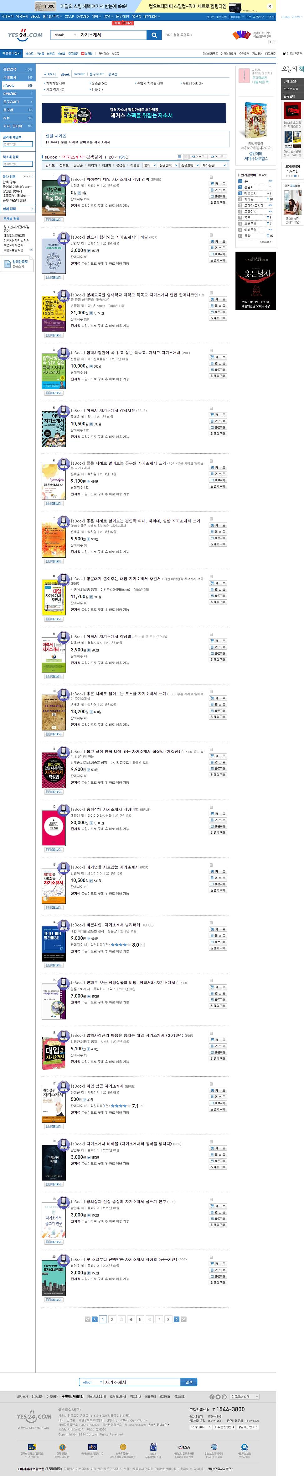 베스트셀러. 10권, YES24 1위. 자기소개서, 인물백과사전, 南仁祐