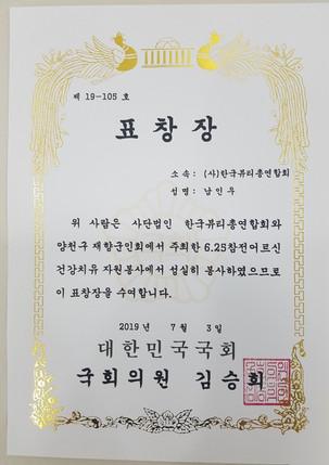 국회의원 표창장 자유한국당 원내 부대표 김승희 19.7.3 남인우.jpg