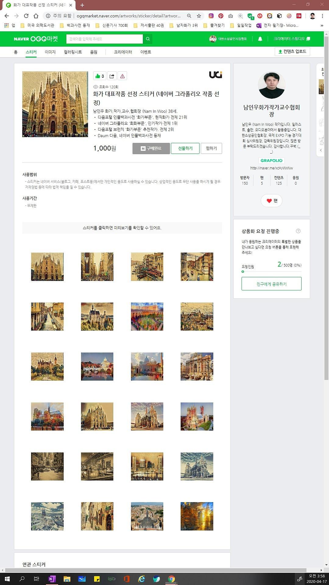 남인우 화가 작가 교수 협회장 대표작품 선정 스티커(네이버 그라폴리오 작