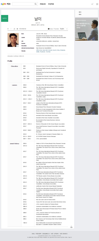 16.인물백과사전 등재 남인우 남이-영어.png