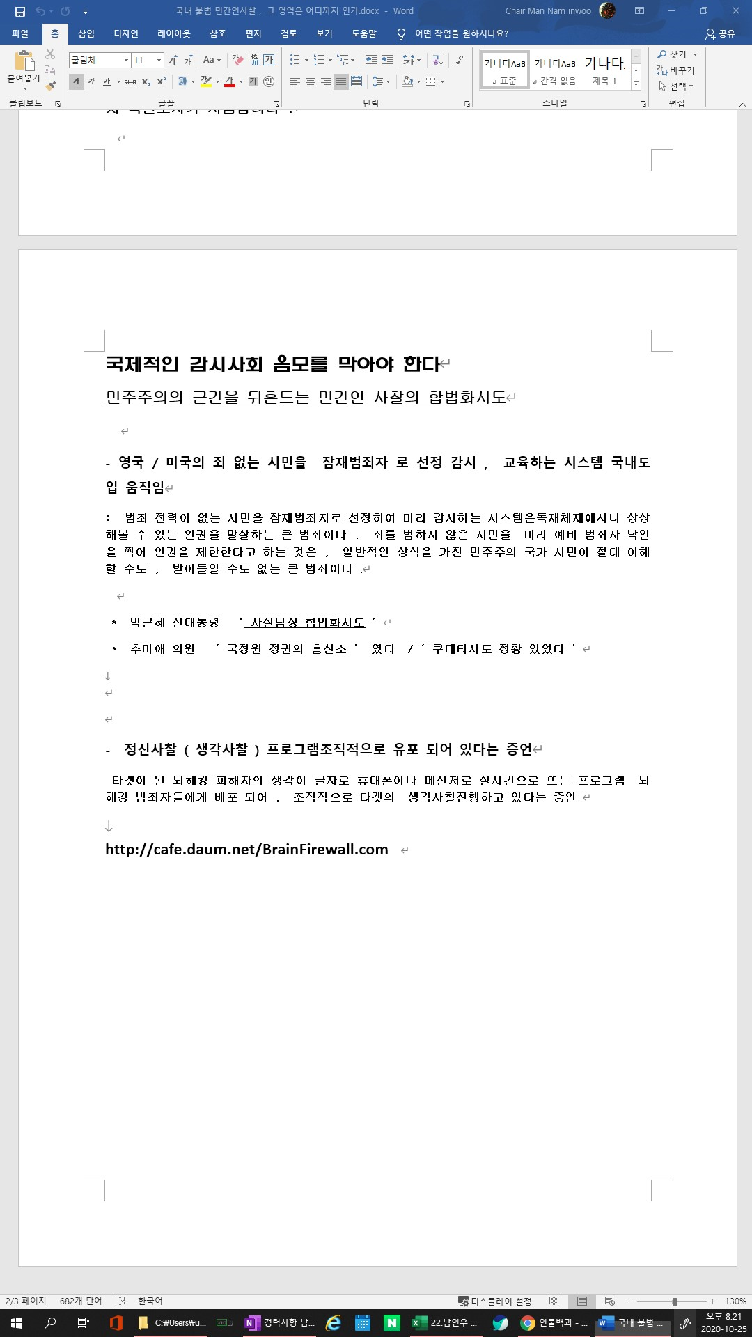 민간인 불법사찰-촛불집회 이메일 전송자료-10.png