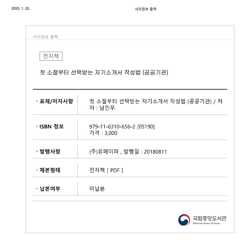 저작권,첫 소절부터 선택받는 자기소개서 작성법 (공공기관),구글 주요뉴스
