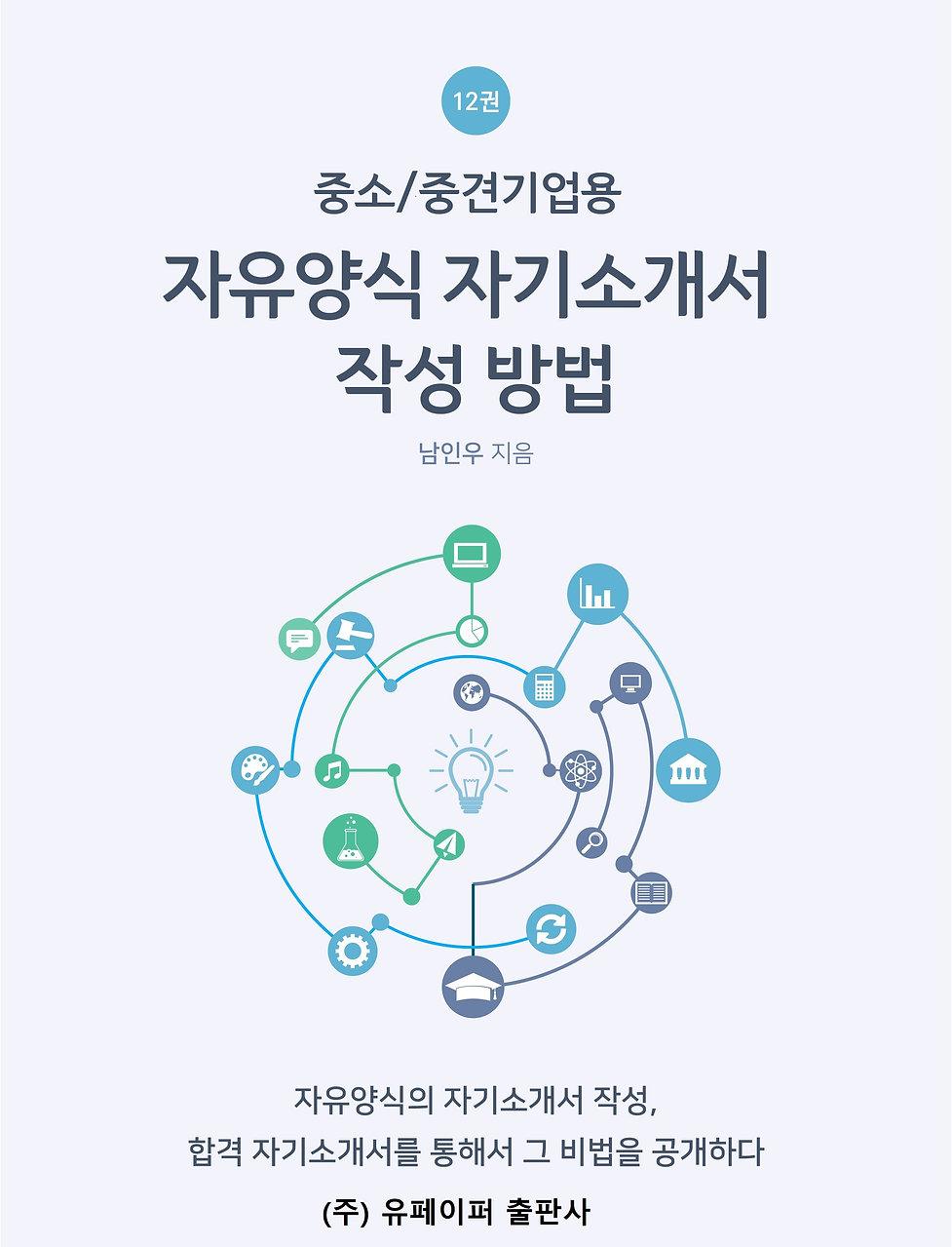 중소 중견 기업용 자유양식 자기 소개서 작성 방법.jpg