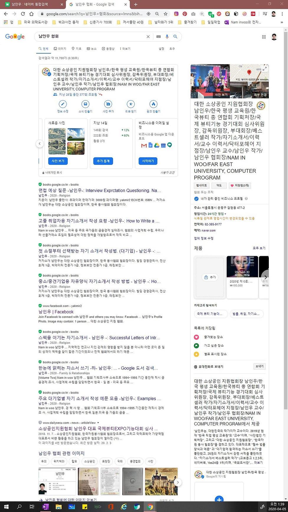 구글 남인우 협회.jpg