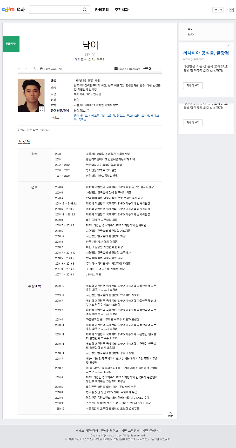 19.인물백과사전 등재 남인우.png